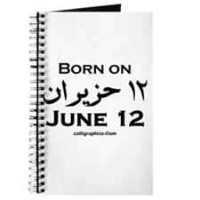 June 12 Birthday Arabic Journal