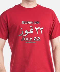 July 22 Birthday Arabic T-Shirt