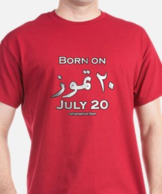 July 20 Birthday Arabic T-Shirt