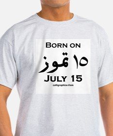 July 15 Birthday Arabic T-Shirt