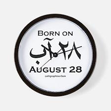 August 28 Birthday Arabic Wall Clock