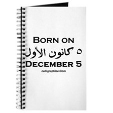 December 5 Birthday Arabic Journal