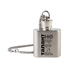 Talent Cannot be Wasted Flask Necklace