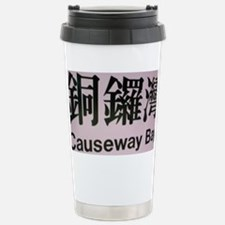 Hong Kong Subway Causeway Bay 1 Stainless Steel Tr