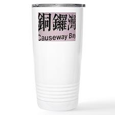 Hong Kong Subway Causeway Bay 1 Travel Mug