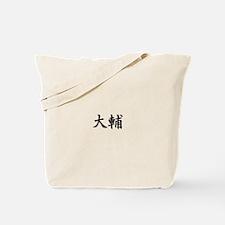 """""""Daisuke"""" in Kanji Tote Bag"""