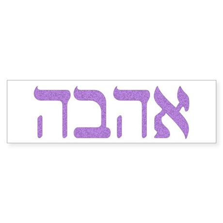 Ahava Bumper Sticker