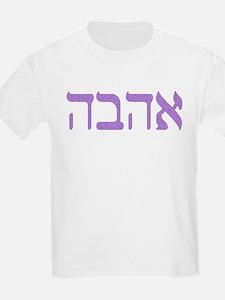 Ahava Kids T-Shirt