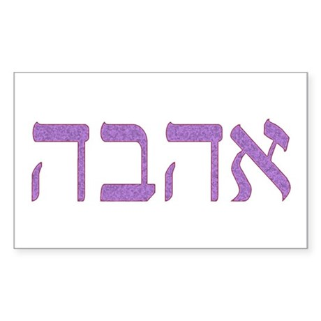 Hebrew ~ Love Rectangle Sticker