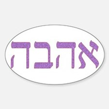 Hebrew ~ Love Oval Decal