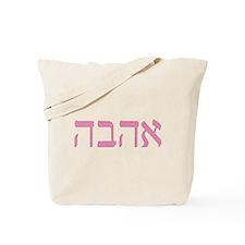 Pink~ Ahava (love) Hebrew Tote Bag