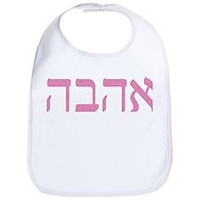 Pink~ Ahava (love) Hebrew Bib