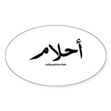 Dreams Arabic Calligraphy Oval Decal