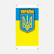 Ukraine (incred2) Banner