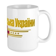 Ukranian Ground Forces (Flag 10) pocket Mug