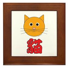 Chinese Cat Framed Tile