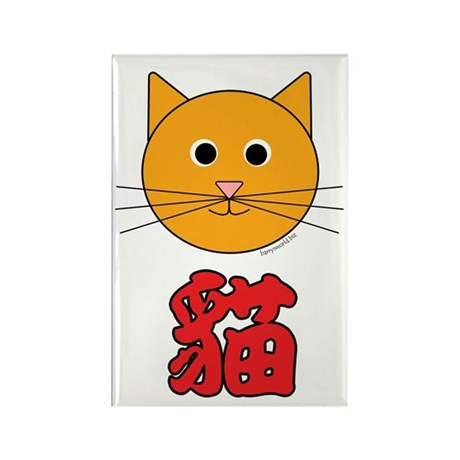 Chinese Cat Rectangle Magnet (10 pack)