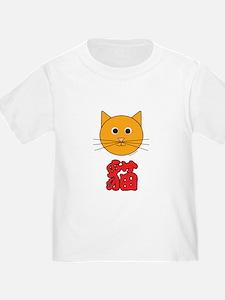 Chinese Cat T