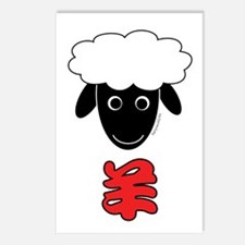 Chinese Sheep Postcards (Package of 8)