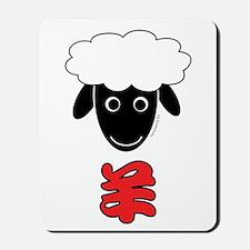 Chinese Sheep Mousepad