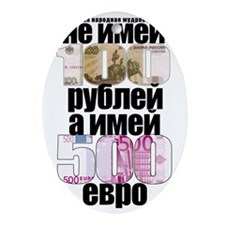 Russian Folk Wisdom Oval Ornament