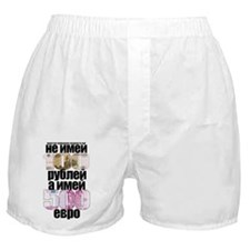 Russian Folk Wisdom Boxer Shorts