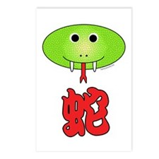 Chinese Snake Postcards (Package of 8)