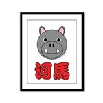 Chinese Hippo Framed Panel Print
