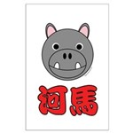 Chinese Hippo Large Poster