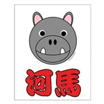 Chinese Hippo Small Poster