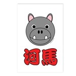 Chinese Hippo Postcards (Package of 8)