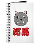 Chinese Hippo Journal
