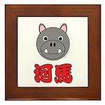 Chinese Hippo Framed Tile