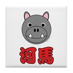 Chinese Hippo Tile Coaster