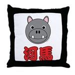 Chinese Hippo Throw Pillow