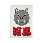 Chinese Hippo Rectangle Magnet (100 pack)