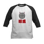 Chinese Hippo Kids Baseball Jersey