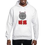 Chinese Hippo Hooded Sweatshirt