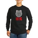 Chinese Hippo Long Sleeve Dark T-Shirt