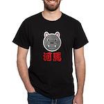 Chinese Hippo Dark T-Shirt