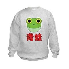 Chinese Frog Sweatshirt
