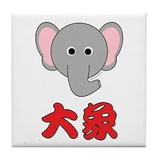 Chinese Elephant Tile Coaster