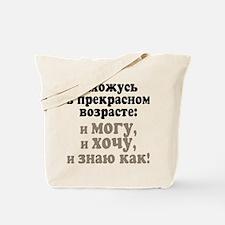 mogu-hochu_1 Tote Bag