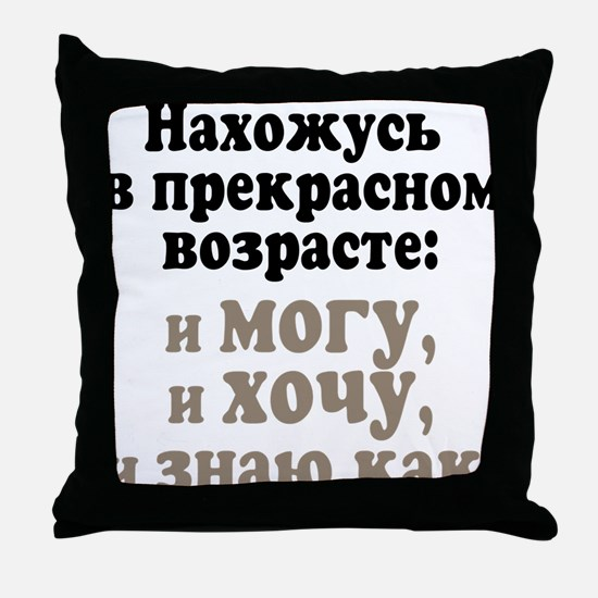 mogu-hochu_1 Throw Pillow