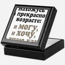 mogu-hochu_1 Keepsake Box