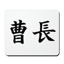 """""""CHIEF"""" in kanji Mousepad"""