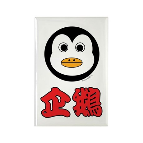 Chinese Penguin Rectangle Magnet (10 pack)