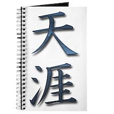 Horizon-Distant Land Kanji Journal
