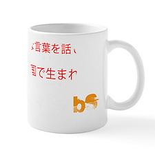 MS is BS in Japanese Mug
