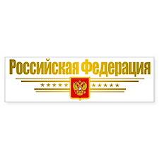 Russian Federation (Flag 10)2 poc Bumper Sticker
